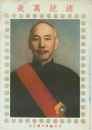 "Propaganda in the Republic of China - A propaganda poster celebrating the birthday of Republic of China President Chiang Kai-shek, ""Long Live the President"""