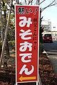 """Hot!"" Miso-oden (3191037280).jpg"