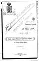 Адрес-календарь и памятная книжка Пермской губернии на 1907 г.pdf