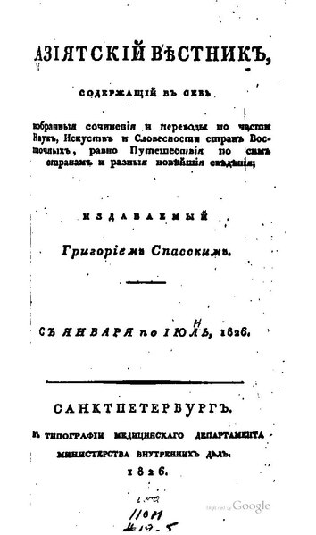 Файл:Азиатский вестник. 1826. Январь-июнь.pdf