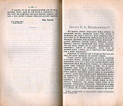 Анненский в «Юбилейном сборнике Литературного Фонда»