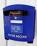 Богашёво Почта IMG 20150604.jpg