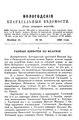 Вологодские епархиальные ведомости. 1889. №22.pdf