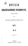 Вятские епархиальные ведомости. 1877. №04 (офиц.).pdf