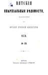 Вятские епархиальные ведомости. 1878. №23 (офиц.).pdf