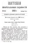 Вятские епархиальные ведомости. 1883. №20 (дух.-лит.).pdf