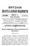 Вятские епархиальные ведомости. 1907. №33 (неофиц.).pdf