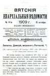 Вятские епархиальные ведомости. 1909. №41 (неофиц.).pdf