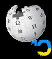 Вікіпедія 10 років в3.png