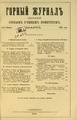 Горный журнал, 1886, №03 (март).pdf