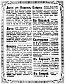 Дачні оголошення 1910.jpg
