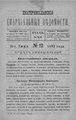 Екатеринославские епархиальные ведомости Отдел официальный N 12 (15 июня 1892 г) Год 21.pdf