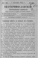Екатеринославские епархиальные ведомости Отдел официальный N 25 (1 сентября 1915 г) Год издания 43.pdf
