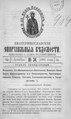 Екатеринославские епархиальные ведомости Отдел официальный N 34 (1 декабря 1901 г) Год 30.pdf