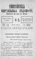 Енисейские епархиальные ведомости. 1904. №21.pdf