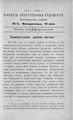 Киевские епархиальные ведомости. 1903. №11. Часть неофиц.pdf
