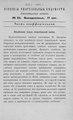 Киевские епархиальные ведомости. 1903. №24. Часть неофиц.pdf