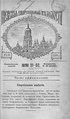 Киевские епархиальные ведомости. 1904. №51-52. Часть офиц.pdf