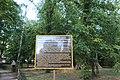 Комплекс споруд «Садиба пасічника» IMG 1606.jpg