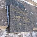 Лавріненка М.І. могила.jpg