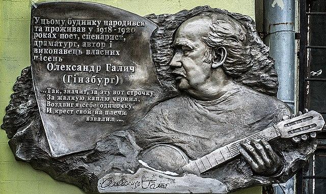 Мемориальная доска поэта на доме №74 по улице Старокозацкой в городе Днепре (Украина). Установлена в 2016 году