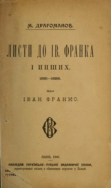 File:М. Драгоманов. Листи до Ів. Франка і инших. Видав Іван Франко. 1906.djvu