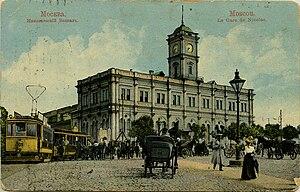 Moscow Passazhirskaya railway station - Image: Николаевский вокзал2