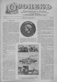 Огонек 1901-18.pdf