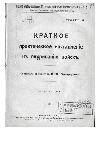 File:Окуривание 1917.pdf