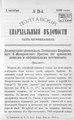 Полтавские епархиальные ведомости 1900 № 28 Отдел неофициальный. (1 октября 1900 г.).pdf