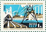 Почтовая марка СССР № 3238. 1965. Материально-техническая база коммунизма.jpg