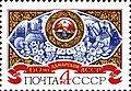 Почтовая марка СССР № 5182. 1981. 60-летие автономных республик.jpg