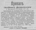Приказ Войску Донскому.png