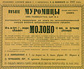 Реклама молока из Муромиц, 1897.jpg