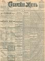 Сибирская жизнь. 1903. №041.pdf