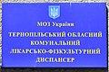 Тернопільський обласний комунальний лікарсько-фізкультурний диспансер - 17037117.jpg