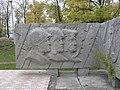 Чечельник меморіал 3.jpg