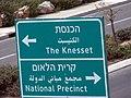 ירושלים בשלטים - הכנסת וקריית הלאום (6901352402).jpg