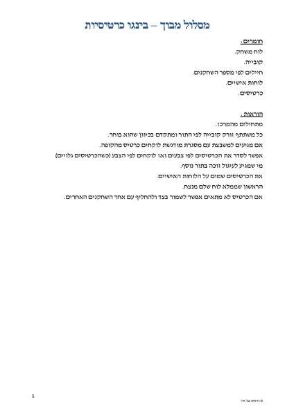 File:מסלול מבוך - בינגו כרטיסיות - הפועל.pdf