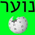 נוער ויקיפדיה.png