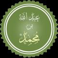 عبد الله بن محمد.png