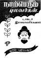 நாற்பெரும் புலவர்கள்.pdf