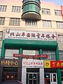 中国新疆乌鲁木齐市 China Xinjiang Urumqi, China Xinjiang Urumqi - panoramio - 罗布泊 (196).jpg