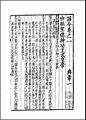 元世祖忽必烈1260年农历四月发布的即位诏书《皇帝登宝位诏》(节选自《大元圣政国朝典章》台北故宫博物院藏元刊本之影印本).jpg