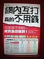 台北電腦展2008年8月1日 - panoramio - Tianmu peter (66).jpg