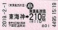 東葉高速鉄道 東海神 210円区間 小児.jpg