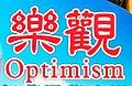 樂觀 Optimism.jpg