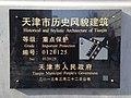 滨江道228-248号铭牌.jpg