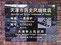 重庆道239号,昆明路101号铭牌.jpg