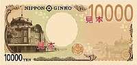 10000 yen obverse scheduled to be issued 2024 back.jpg